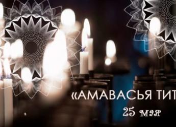 amavasya-940x450