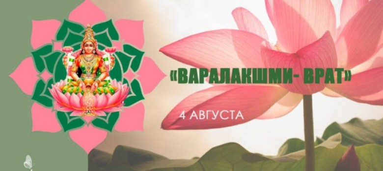 Varalakshmi-vrat-940x450