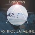 zatmenie-940x450