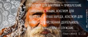 askeza-v-yoge-vyiskazyivaniya-500x214